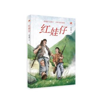 红娃仔(红色主题少儿图书跟随红娃仔穿越烽火,勇敢斗争,守护家园   )