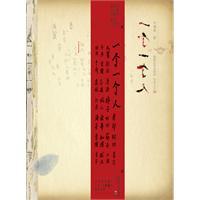 一个一个人 (最具个人特色的纪传体断代史;1979-2012的中国微叙事)