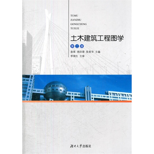 土木建筑工程图学-百道网