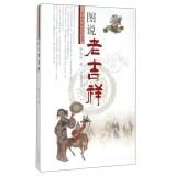图说老吉祥/中国传统记忆丛书