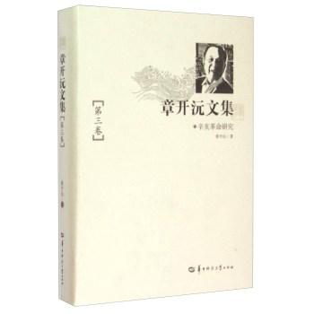 章开沅文集(第三卷 辛亥革命研究)