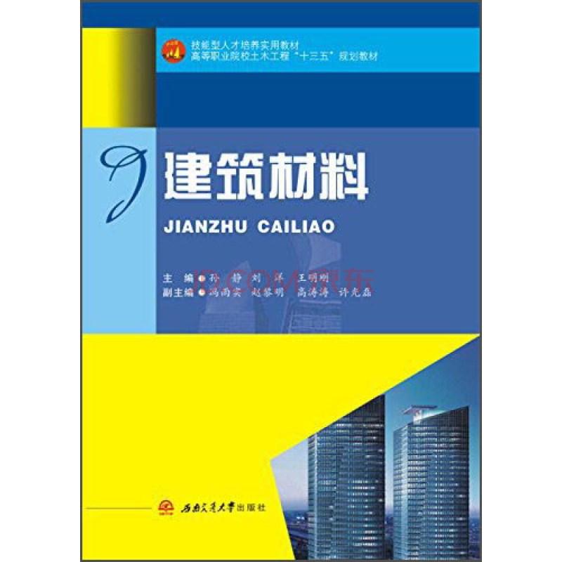 建筑材料(高等职业院校土木工程十三五规划教材)