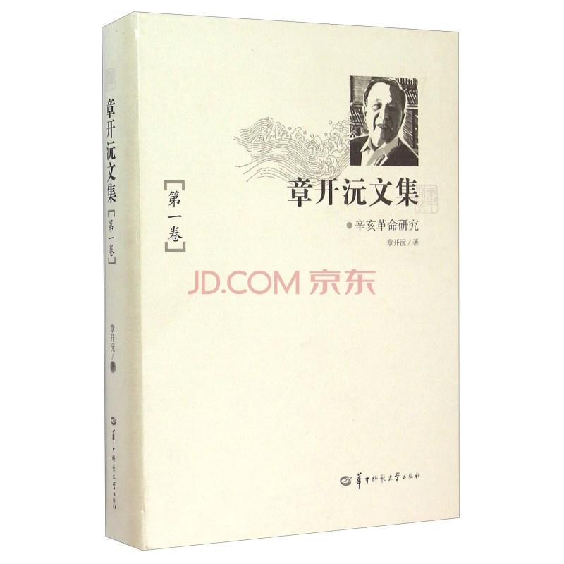章开沅文集(第一卷 辛亥革命研究)