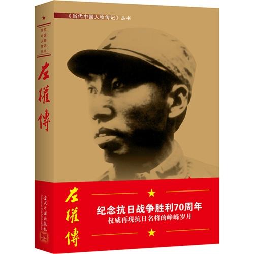 左权传(2版平)