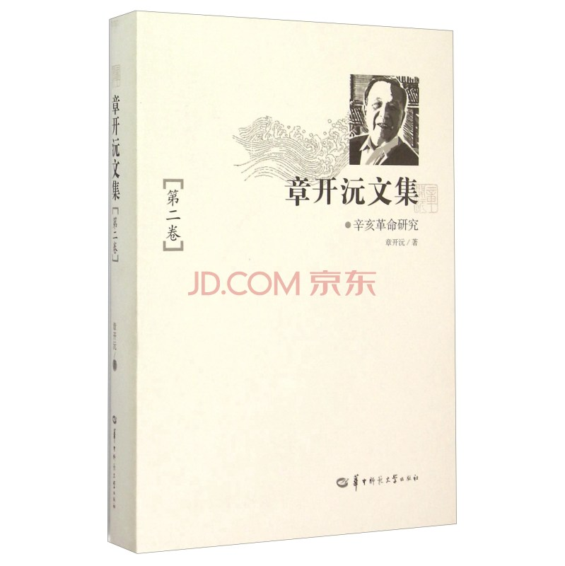章开沅文集(第二卷 辛亥革命研究)