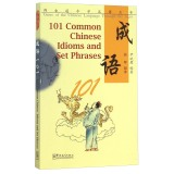 鎴愯101  <strong>[101 Common Chinese Idioms]</strong>