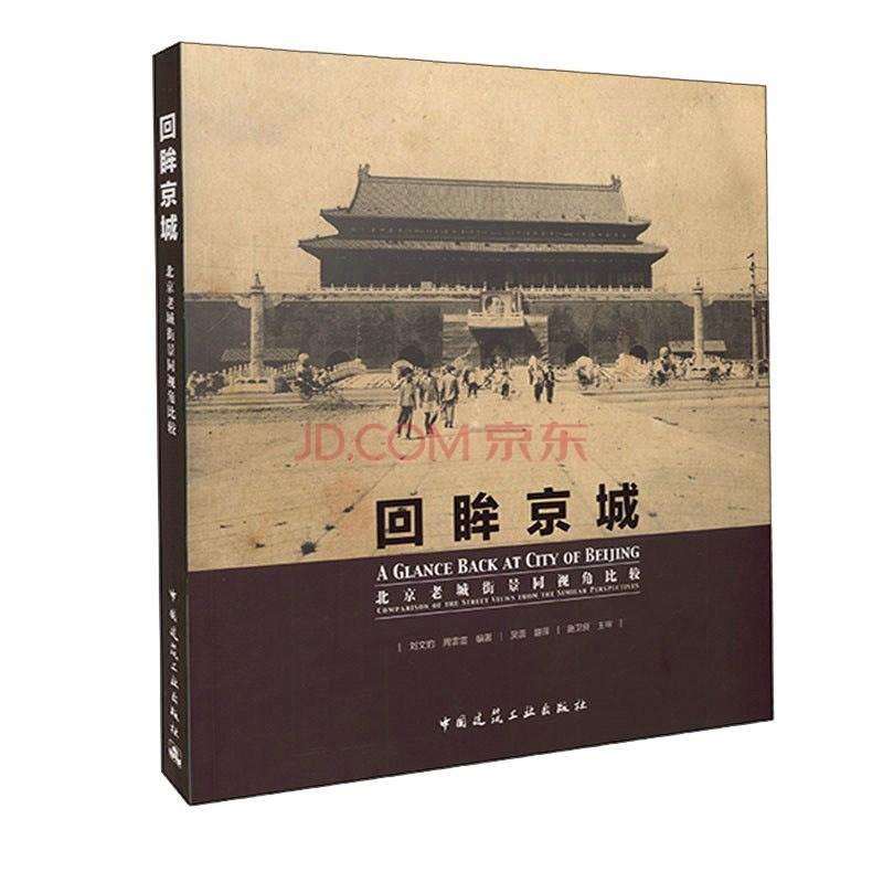 回眸京城——北京老城区街景同视角比较