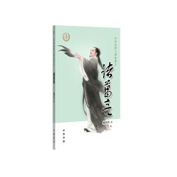 诸葛亮(中华先贤人物故事汇)