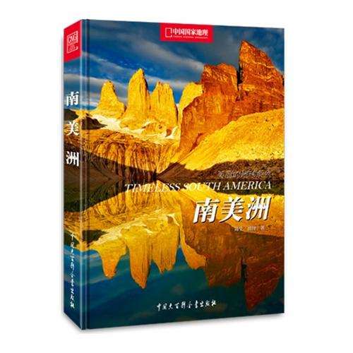 中国国家地理美丽的地球系列:南美洲(精装)