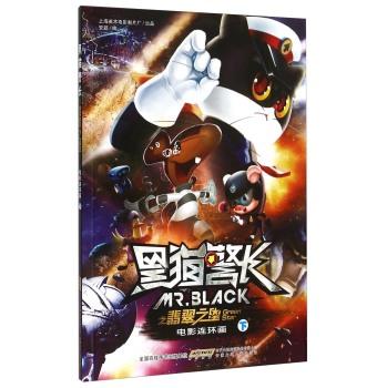 黑猫警长之翡翠之星电影连环画(下)
