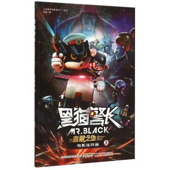 黑猫警长之翡翠之星电影连环画(上)
