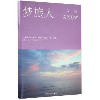 文艺风赏·梦旅人(2016年8月刊)