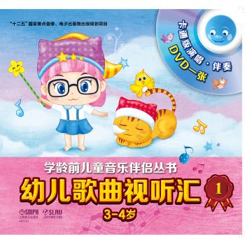 幼儿歌曲视听汇1(3-4岁)(附DVD一张)