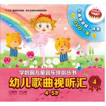 幼儿歌曲视听汇4(5-6岁)(附DVD一张)