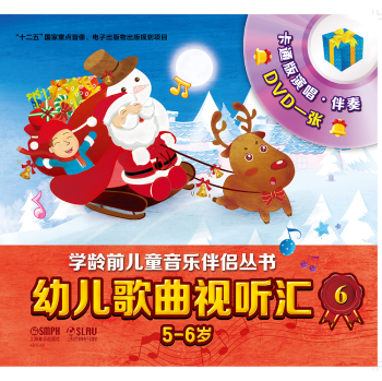 幼儿歌曲视听汇6(5-6岁)(附DVD一张)