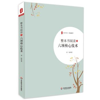 大夏书系·整本书阅读的六项核心技术(掌握六项核心技术,轻松学会整本书阅读)