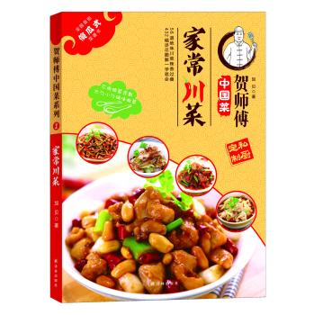贺师傅中国菜:家常川菜