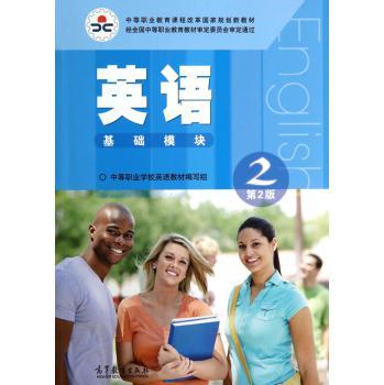 中等职业教育课程改革国家规划新教材:英语基础模块2