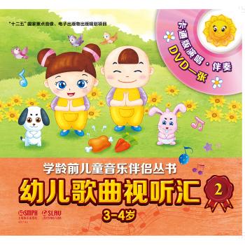 幼儿歌曲视听汇2(3-4岁)(附DVD一张)