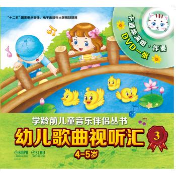 幼儿歌曲视听汇3(4-5岁)(附DVD一张)