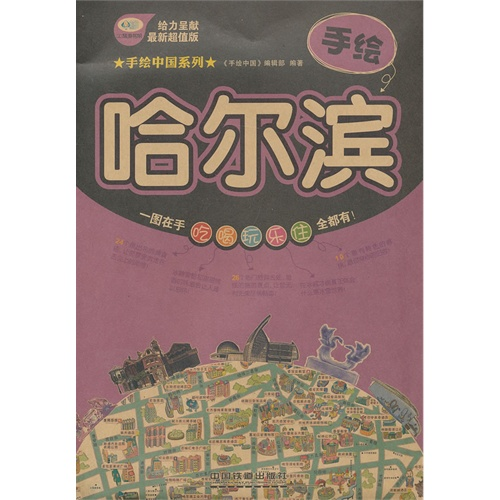 手绘哈尔滨-百道网
