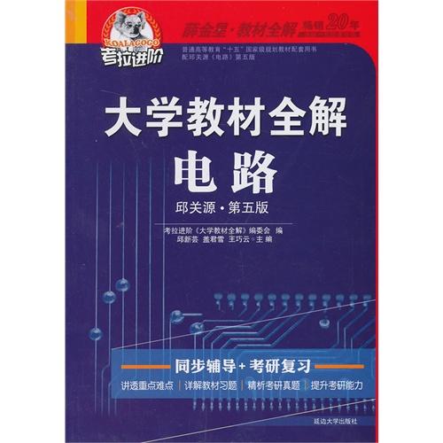 考拉—大学教材全解电路(邱关源.第五版)