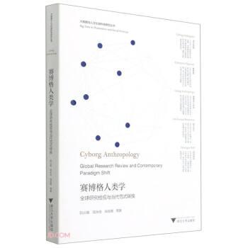 赛博格人类学(全球研究检视与当代范式转换)/大数据与人文社会科学研究丛书