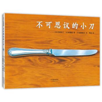 不可思议的小刀(爱心树童书)