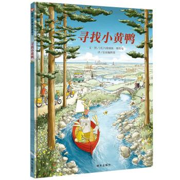 信谊世界精选图画书-寻找小黄鸭
