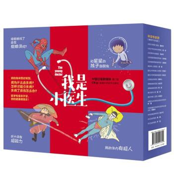 我是小医生(全10册) 传染病专家李太生作序,眼科医生陶勇领衔重磅推荐