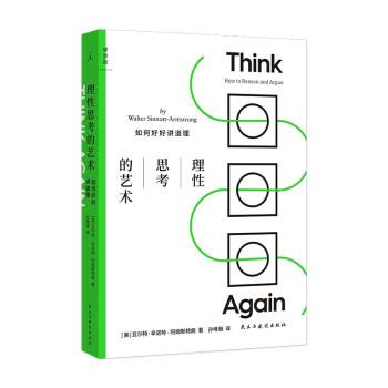 理性思考的艺术:如何好好讲道理