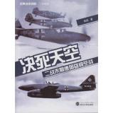 决死天空:二战末期德国昼间空战