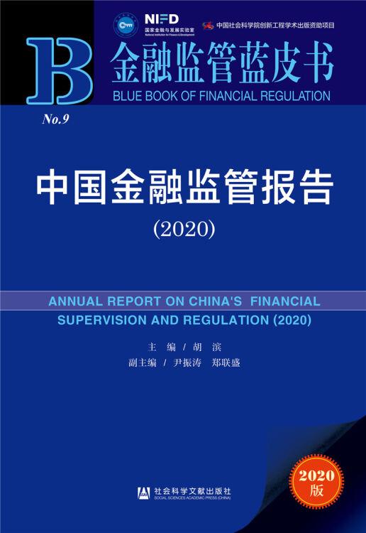金融监管蓝皮书:中国金融监管报告(2020)