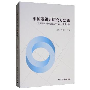 中国逻辑史研究方法论-(——首届两岸中国逻辑史学术研讨会论文集)