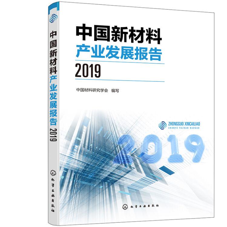 中国新材料产业发展报告(2019)