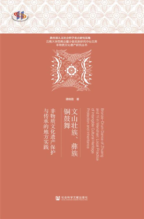 文山壮族、彝族铜鼓舞:非物质文化遗产保护与传承的地方实践