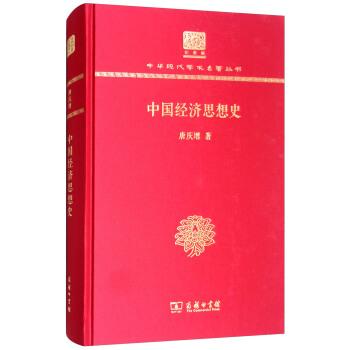 中国经济思想史(120年纪念版)(精装)