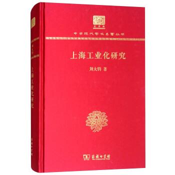 上海工业化研究(120年纪念版)(精装)