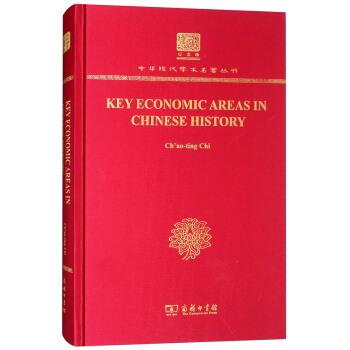 Key Economic Areas in Chinese History(中国历史上的基本经济区)(精装)