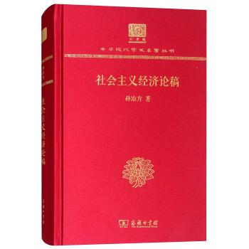 社会主义经济论稿(120年纪念版)(精装)
