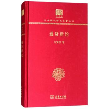 通货新论(120年纪念版)(精装)