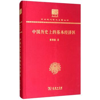 中国历史上的基本经济区(120年纪念版)(精装)