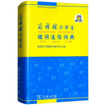 商务馆小学生组词造句词典