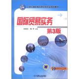 21世纪高职高专财经类专业规划教材:国际贸易实务(第3版)