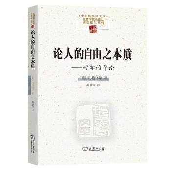 论人的自由之本质——哲学的导论(中国现象学文库·现象学原典译丛·海德格尔系列)