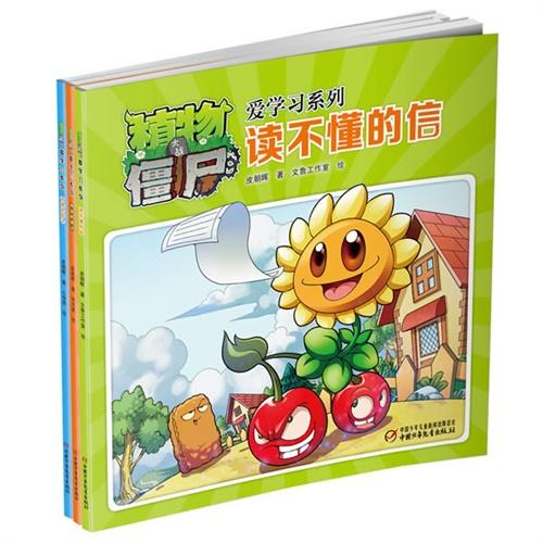 植物大战僵尸 爱学习系列(共3本)套装
