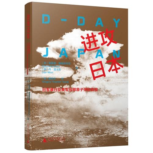 进攻日本:日军暴行及美军投掷原子弹的真相(精装)