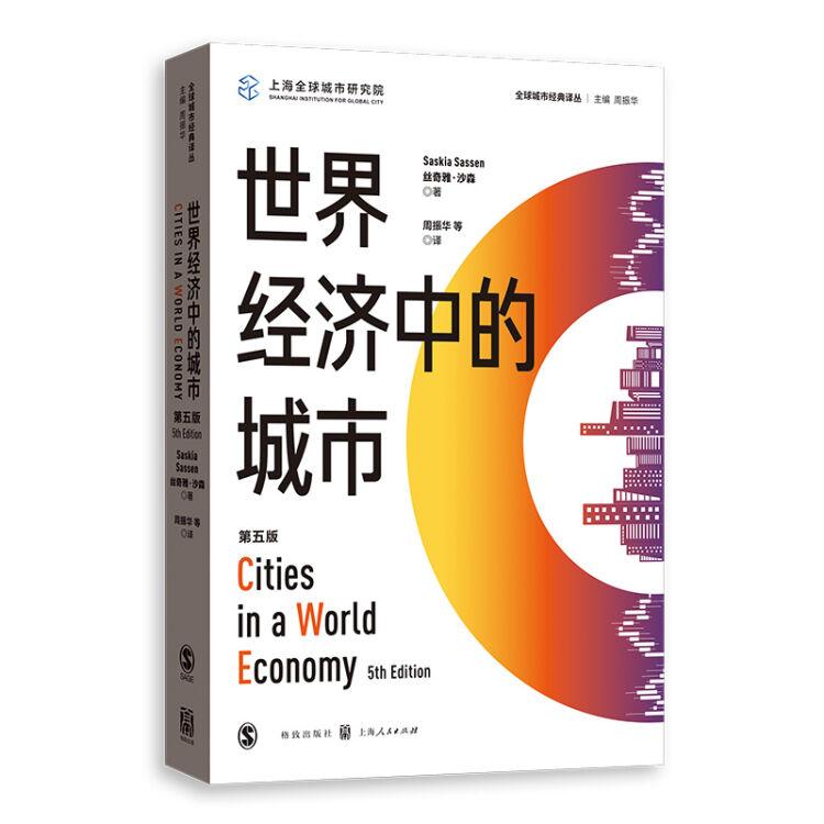 世界经济中的城市(第五版)