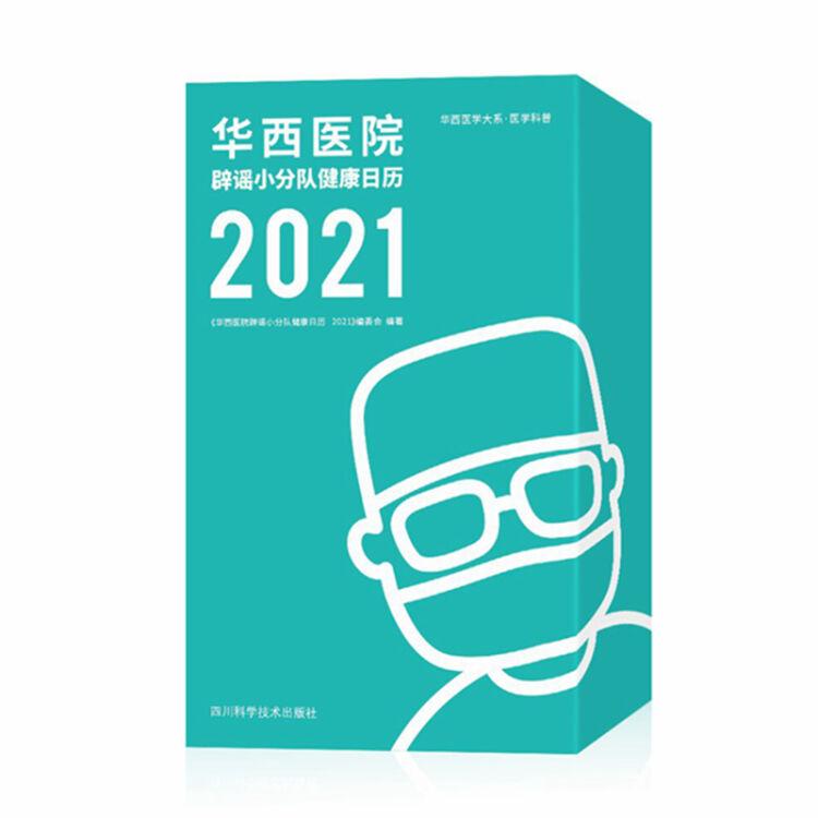 华西医院辟谣小分队健康日历 2021