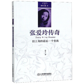 张爱玲传奇(旧上海的最后一个贵族)/胡辛文集